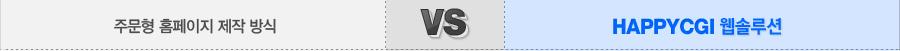 웹솔루션과 주문방식 비교표