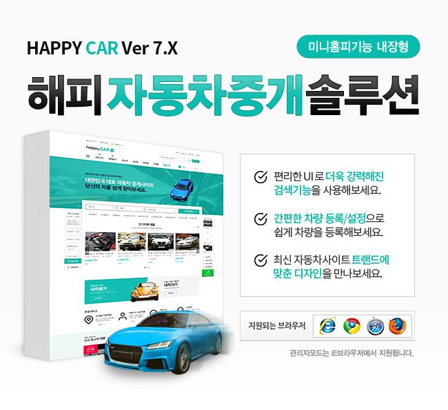 해피 자동차중개 솔루션 Ver7.0