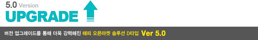 해피 오픈마켓 솔루션 D타입 Ver5.0