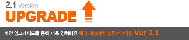 해피 재능마켓 솔루션 A타입 Ver2.1