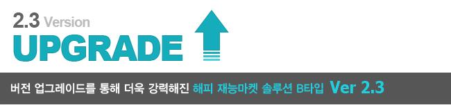 해피 재능마켓 솔루션 B타입 Ver2.3