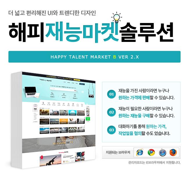 해피 재능마켓 솔루션 B타입 Ver2.1