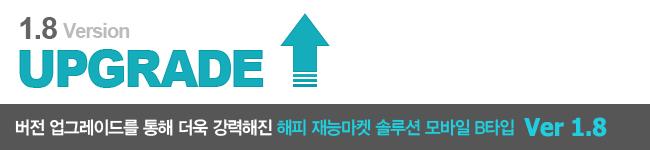 해피 재능마켓 솔루션 모바일 Ver1.8 (B타입 장착옵션)