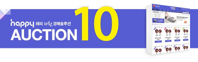 해피 10원경매 솔루션 [일반경매 내장,입점형]