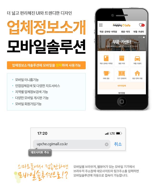 해피 업체정보 모바일 솔루션 Ver3.0